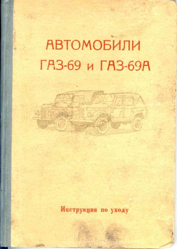 GAZ-69 i GAZ-69A 1958