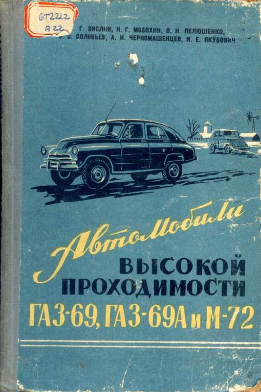 Kniga o GAZ-69, GAZ-69A i GAZ M-72