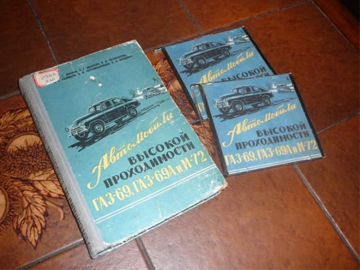 Kniga o GAZ-69, GAZ-69A i GAZ M-72 uze i na CD