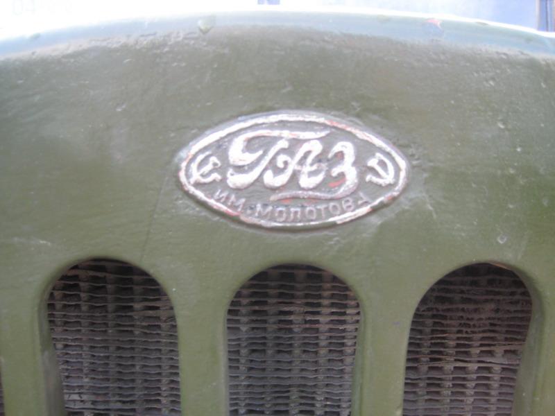 Мой ГАЗ 67  50 года