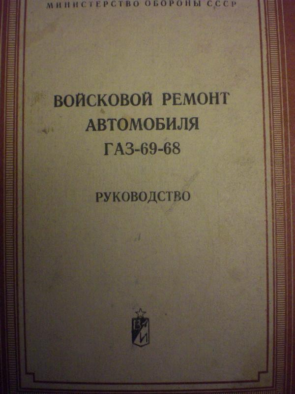 книга Войсковой ремонт автомобиля ГАЗ 69-68