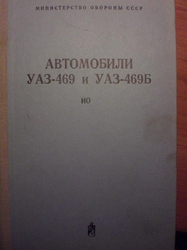 книга а/м УАЗ 469/469Б