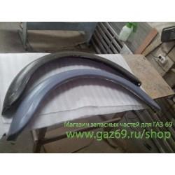 Задние стеклопластиковые крылья ГАЗ-69 пара