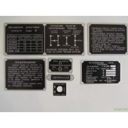 Комплект табличек для автомобиля ГАЗ 69