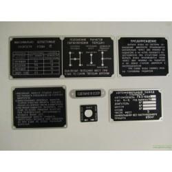 Комплект табличек для автомобиля ГАЗ 69А