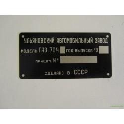 Табличка прицепа ГАЗ-704