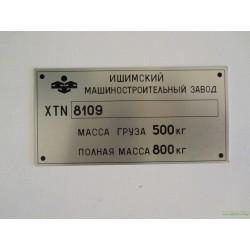 Табличка прицепа УАЗ-8109