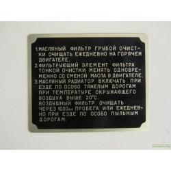 Табличка чистка масляного фильтра и работа масляного радиатора
