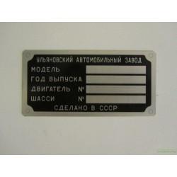 Табличка номерная ГАЗ-69