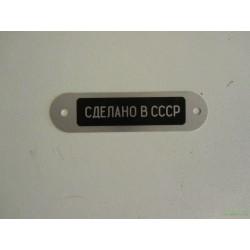 Табличка Сделано в СССР